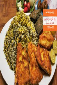 عکس سبزی پلو با مرغ