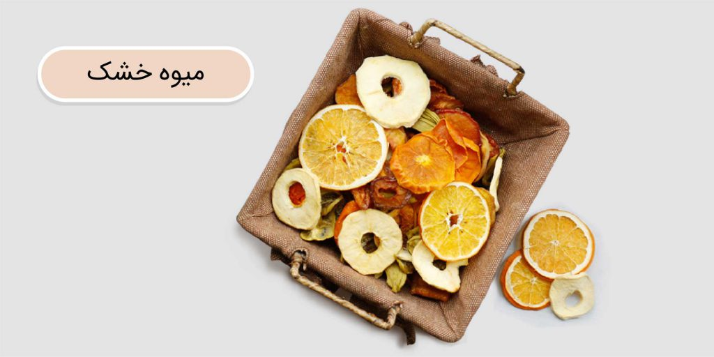 فروش عمده میوه خشک