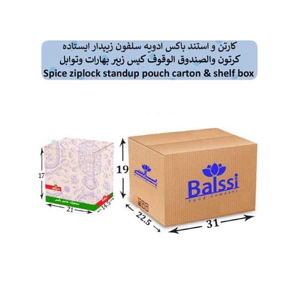 صادرات ادویه بسته بندی شده میوه خشک سبزی خشک