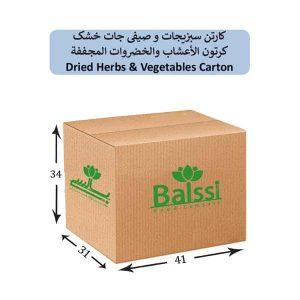 صادرات سبزیجات سبزی میوه خشک شده