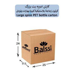 صادرات ادویه بسته بندی شده
